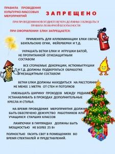 Запрещено при проведении новогодних мероприятий