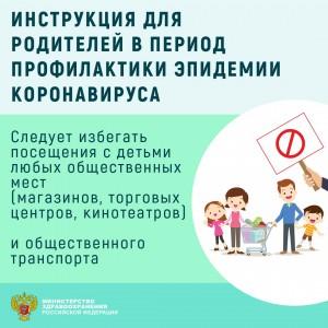 Инструкция для родителей 2