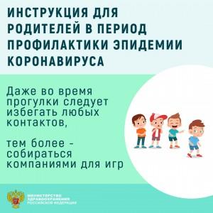 Инструкция для родителей 3
