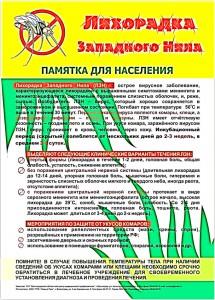 pamyatka_lihoradka_zapadnogo_nila