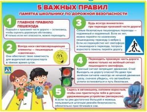 pamjatka_peshekhodu