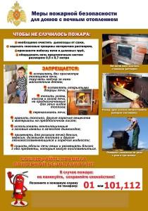 Меры ПБ для домов с печным отоплением