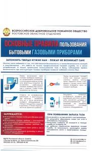 Правила пользования бытовыми газовыми приборами